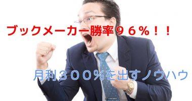 ブックメーカー投資の勝率