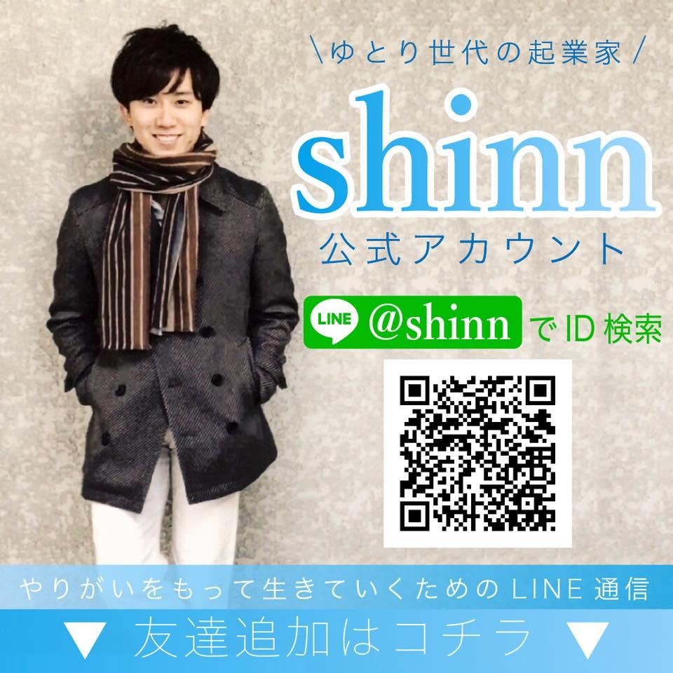shinn 公式アカウント